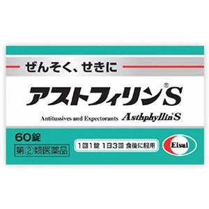 エーザイ アストフィリンS : 咳喘息に効く市販薬せき止めアスク ...